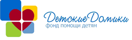 Благотворительный фонд помощи Детские Домики